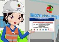 电厂安全须知宣传动画